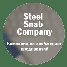 Steel Snab Company